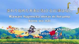Grip- Inuyasha Karaoke version with both Japanese lyrics (romaji) and English subtitles