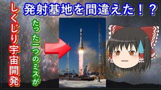 【ゆっくり解説】しくじり宇宙開発 宇宙開発の失敗をわかりやすく解説!
