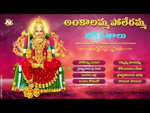 ANKALAMMA POLERAMMA BHAKTHI GEETHALU||Jukebox||Telangana Devotional  Songs