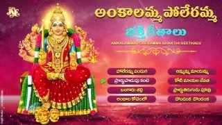 ANKALAMMA POLERAMMA BHAKTHI GEETHALU||Jukebox||Telangana Devotional  Songs