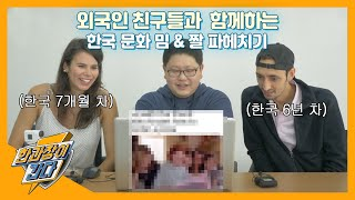 한국을 경험한 외국인이라면 100% 공감!! 외국인 친…