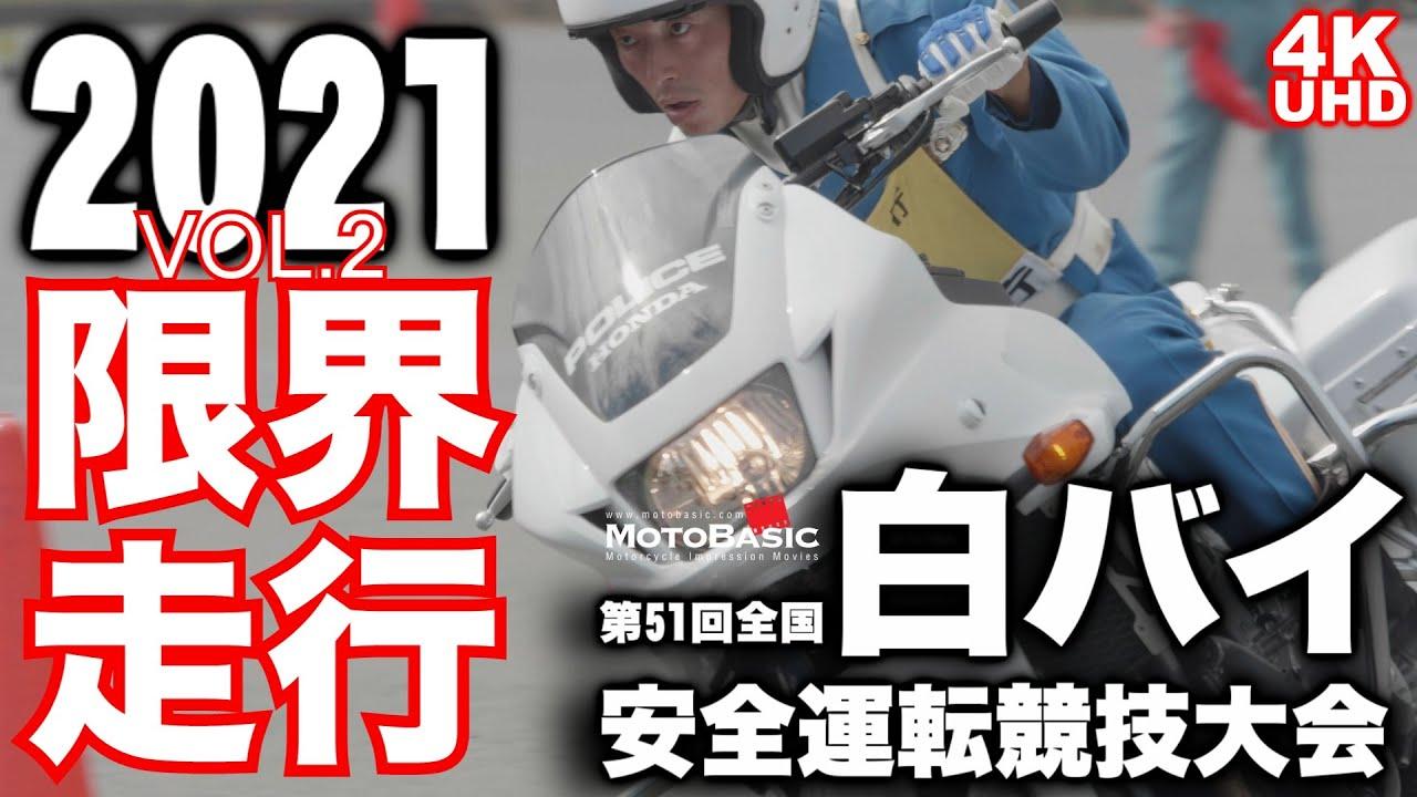 【白バイの限界走行!】2021 第51回全国白バイ安全運転競技大会 Vol.2・大会2日目傾斜走行操縦競技~ホンダCB1300Pの極限スラローム! Japanese Motorcycle Police