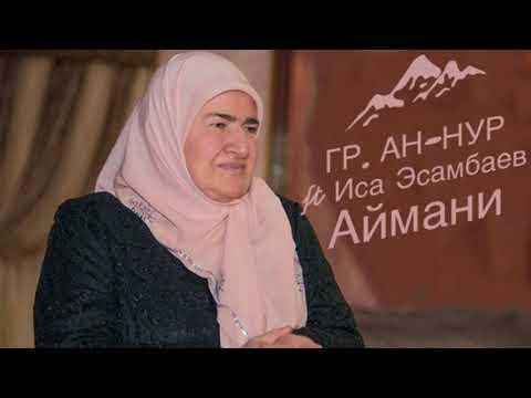 gr. AN-NUR ft Isa Esambaev - Аймани (премьера 2018)