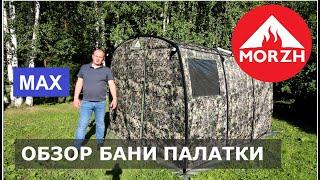 Мобильная баня, зимняя палатка МОРЖ (MORZH) - MAX