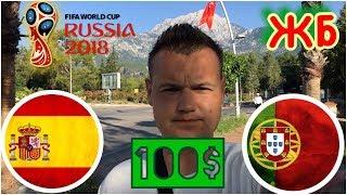 ИСПАНИЯ - ПОРТУГАЛИЯ | прогноз на чемпионат мира 2018 | Ставки прогнозы на спорт | прогноз матч | D7