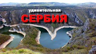 Удивительная Сербия. Достопримечательности Сербии. Природа Сербии .Amazing Serbia