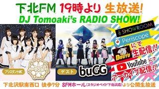 DJ Tomoaki's RADIO SHOW! 2019年8月1日放送分 メインMC:大蔵ともあ...