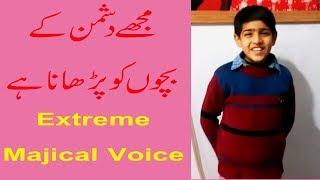 Download Majical Voice of Chotay Ustad |  Mujhe Dushman ke Bachon ko | HD 720p MP3 song and Music Video