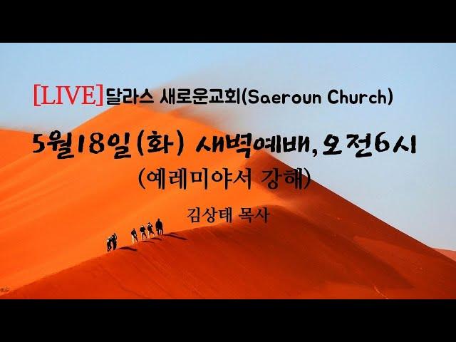 [달라스새로운교회] 5월 18일 (화) 새벽예배 ㅣ예레미야 강해ㅣ 김상태 목사