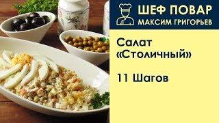 Салат Столичный . Рецепт от шеф повара Максима Григорьева