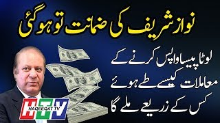 Nawaz Sharif Got Permission to Travel London For Medical Purpose