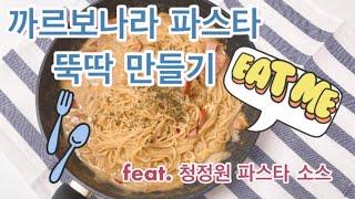 까르보나라 스파게티 뚝딱 만들기 feat. 청정원소스