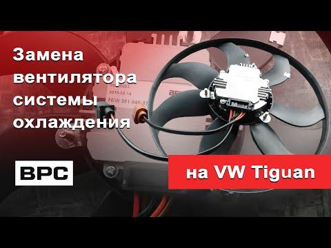 Замена вентилятора системы охлаждения на VW Tiguan 2012 г.в.