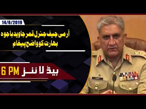 COAS clear message for INDIA | GTV News 6PM Headlines 14th August 2019