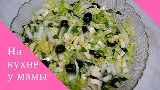 Легкий салат с пекинской капустой 'Итальянские мотивы'