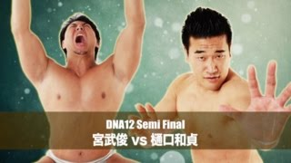 2015/12/11 DNA12:Suguru Miyatake vs Kazusada Higuchi