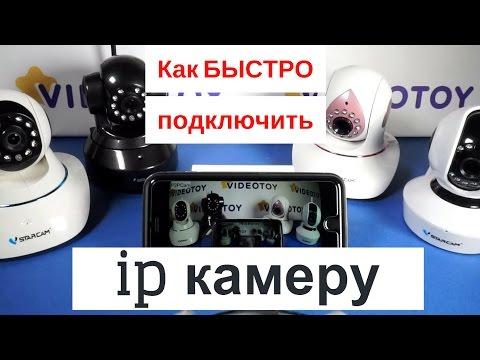 Как подключить IP - WiFi камеру Vstarcam HD к интернету? IP камера - WiFi камера видеонаблюдения. 0+