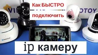 Як підключити IP - WiFi камеру Vstarcam HD до інтернету? IP камера - WiFi камера відеоспостереження. 0+