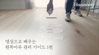 [원목마루관리법] 영상…