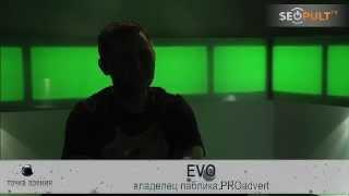 Мобильный арбитраж. Как лить в плюс. EVO. Часть 3.(Мобильный арбитраж часть 3 интервью с EVO proadvert. В передаче гость делиться знаниями по анализу трафика из..., 2015-03-06T17:19:03.000Z)