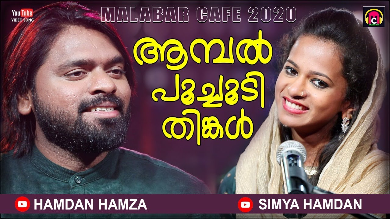 Ambal Poo Chodi   Hamdan & Simya Hamdan   Mappila New Song   ആമ്പൽ പൂച്ചൂടി   Malabar Cafe 2020