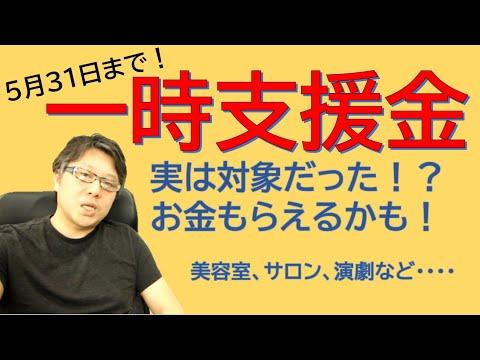 【一時支援金】法人最大60万円!個人は30万円!あなたのお店・会社も対象の場合があります!ぜひお確かめください。