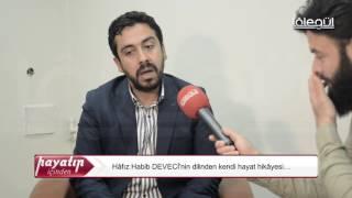 Hayatın İçinden (Hâfız Habib Deveci) 49.Bölüm 10 Mayıs 2017 Lâlegül TV