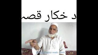Khanla pakhwanai qissi, da khkaar qissa,  khanla qissa 9
