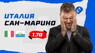 ИТАЛИЯ САН МАРИНО Прогноз Шнякина