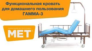 Электроприводная медицинская кровать Гамма-3 c туалетом(Подробное описание данной модели вы можете найти на нашем сайте http://www.met.ru/goods/9040/ Кровать электрическая..., 2016-03-30T13:36:06.000Z)