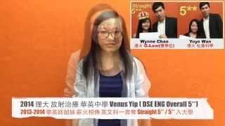 2014 理大放射治療 華英中學 Venus Yip - DSE ENG Overall 5** 介紹他最好的英文補習老師 Kris Lau