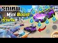 Patrician เจ้าแห่งความแรง Mini Boost ! [Speed Drifters] SS2