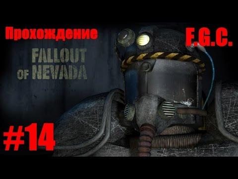 Fallout of Nevada Прохождение часть 13