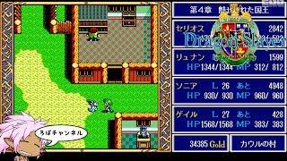 [PC98] ♯4 ドラゴンスレイヤー英雄伝説 (Dragon Slayer: The Legend of Heroes)