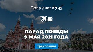 Парад Победы 9 мая 2021 года: прямая трансляция