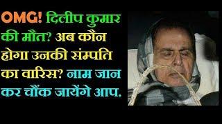Dilip Kumar Death News?How Dilip Kumar Died? ? |Indian Film History