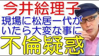 【テリー伊藤】元スピード今井絵理子 不倫疑惑※一線を超えていない発言...