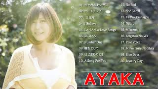 Ayaka New Songs 2018– 絢香の人気曲 公式 ♪ ヒットメドレー 絢香最新ベ...