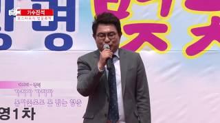 가수진석/가지마/쇼스타뮤직