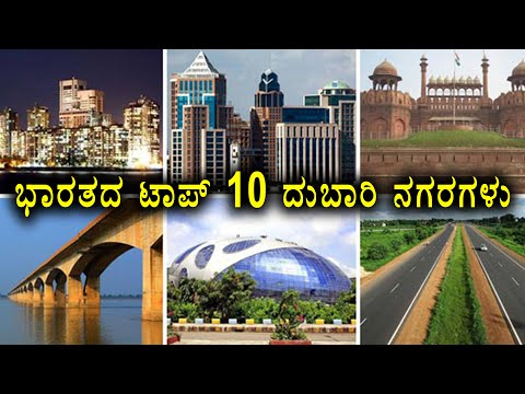Top 10 Most Expensive Cities In India | Oneindia Kannada