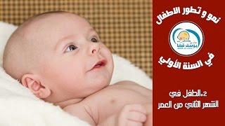 الشهر #الثالث من العمر مع د.يوسف قضا | Baby Development : 3 Month Old
