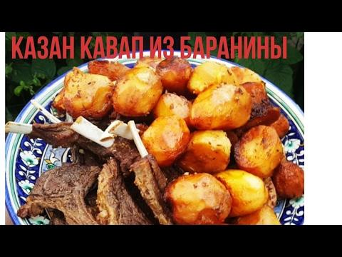 Баранина с картошкой в казане сталик ханкишиев