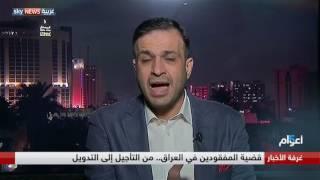 قضية المفقودين في العراق.. من التأجيل إلى التدويل