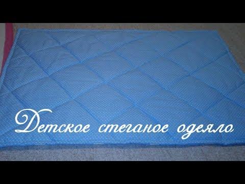 Стеганое одеяло сшить