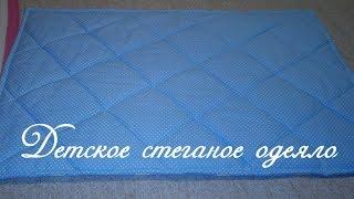 МАСТЕР-КЛАСС!!!! Как самой сшить детское стеганое одеяло