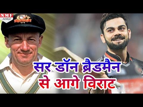 देखिए किस मामले में Virat Kohli ने Sir Don Bradman को छोड़ दिया पीछे