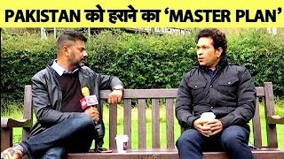 SACHIN EXCLUSIVE: Sachin ने बताया India कैसे देगा Pakistan को 7वीं बार करारी हार |#INDvsPAK| #CWC19