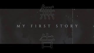 MY FIRST STORY「無告」Official Trailer