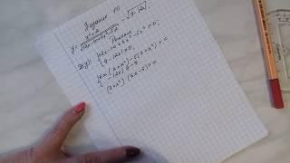 Как найти область определения функции? Вариант 107, №10