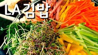 마약김밥 LA김밥 여름김밥 셀프김밥 상큼한김밥 손님초대…